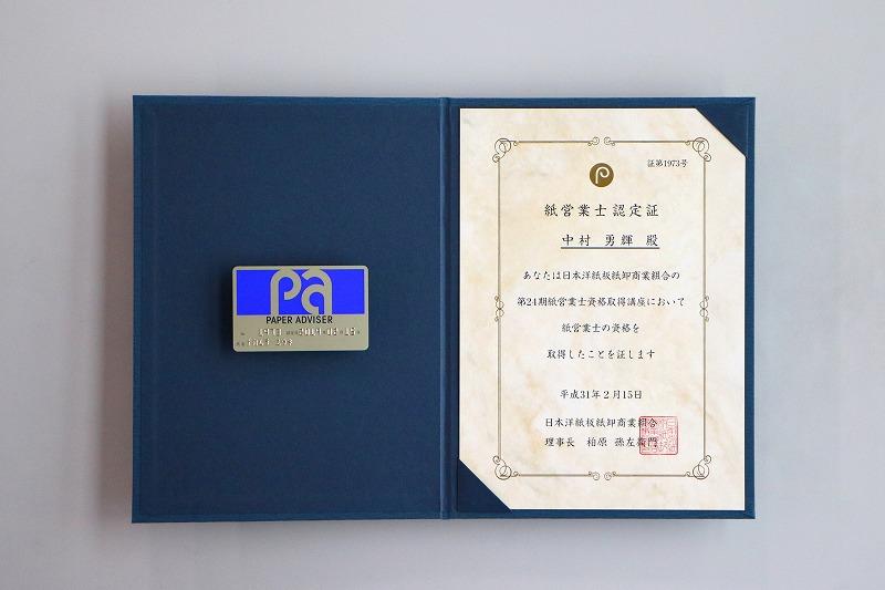 紙営業士資格