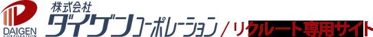 ダイゲンコーポレーション/新卒・中途採用/リクルート専用サイト